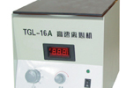 YXJ-2A、TGL-16A 數顯測速高速離心機