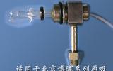 北京博晖系列原析雾化器喷嘴