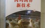 肉鸡饲养新技术
