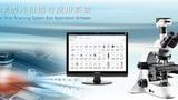 数字切片扫描与应用系统(显微镜)