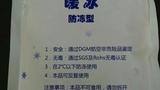 暖冰0度,5度,6度,15度- 中国教育装备采购网
