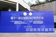 北京力高泰受邀参加第十一届全国第四纪学术大会