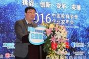 中国教育装备企业家年会备忘录