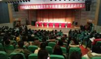 中教启星赞助第四届高校地理活动圆满落幕