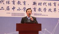 聚焦核心素养 助推京津冀学校体育改革协同发展