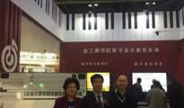 全是大咖 金三惠北京教育装备展实录