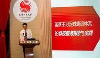 北京体育大学首届足球运动科学训练国际论坛