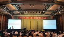 智能突破 欧波同参加第二十届全国炼钢会议