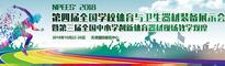 第四屆全國學校體育與衛生器材裝備展