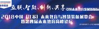 2018中國(江蘇)未來教育與智慧裝備展覽會專題