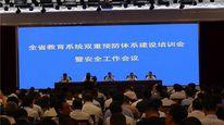 河南省教育厅校鸽两层防备体系建造施行观摩会