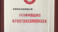 """再度入選!阿爾法蛋連續兩年獲評中國品牌日""""國貨新品""""!"""