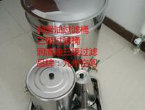 潤滑油三級過濾桶+三級過濾設備+潤滑油三級過濾器材
