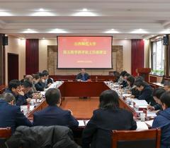 山西师范大学召开第五轮学科评估工作部署会