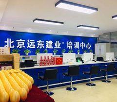 北京远东建业培训中心领航消防工程师培训行业