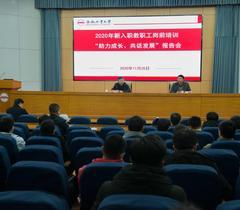 合肥工业大学举行2020年新入职教职工岗前培训专题报告