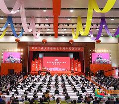 北京工商大学举行建校70周年纪念大会