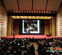 中国医科大学第四届红医高峰论坛隆重举行