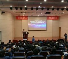 电工电子基础课程案例设计竞赛研讨班