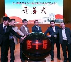 太原师范学院举办校园科技文化艺术节