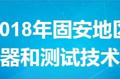 9月21日召开海洋仪器燕山大学产品技术交流会
