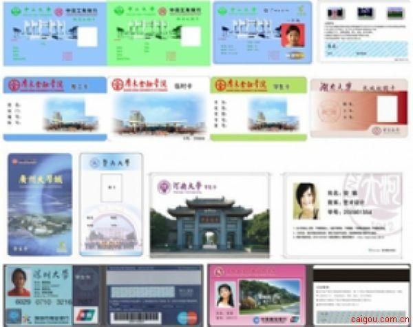 射頻卡、IC卡,CPU卡,彩卡,校園卡