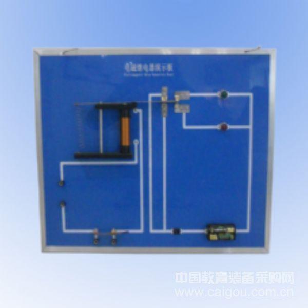 电磁继电器演示板