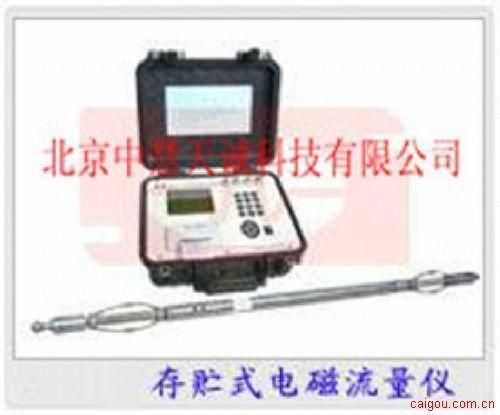 存貯式電磁流量儀 型號:SD/DCLL-2