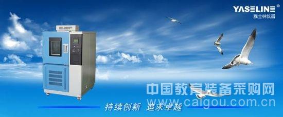 恒温恒湿箱防爆功能的研究