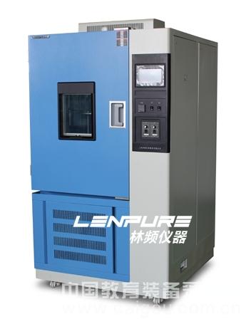 新能源汽車充電樁老化試驗箱LRHS系列