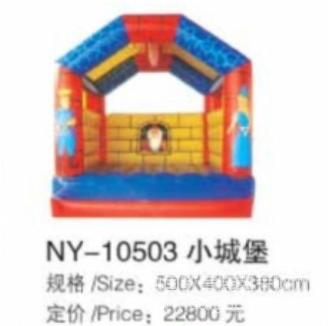 東莞淘氣堡,小型樂園,東莞玩具