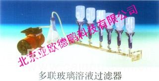 多联玻璃溶液过滤器/玻璃溶液过滤器