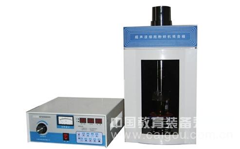 实用型超声波细胞粉碎机(破碎仪)