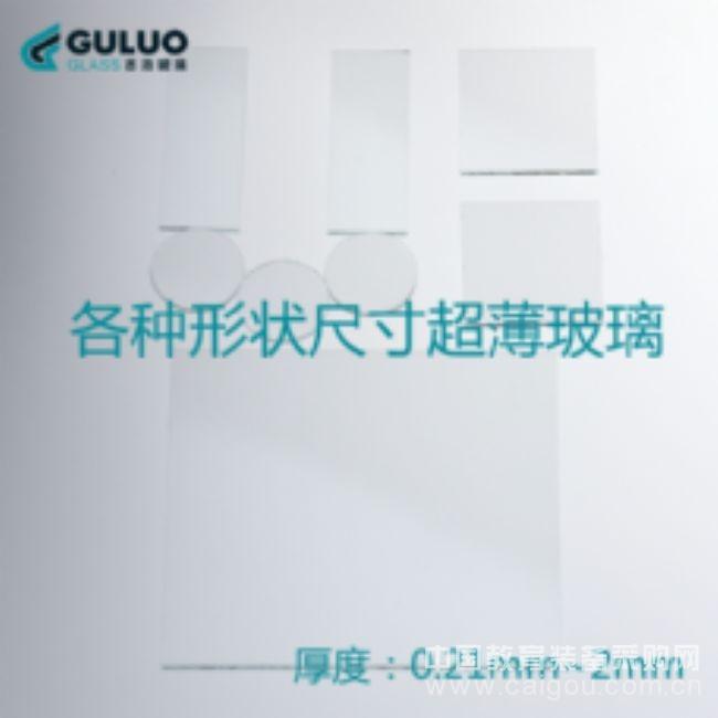 古洛供应大学实验室用0.7mm超薄浮法玻璃/圆形/异形 /尺寸可定制