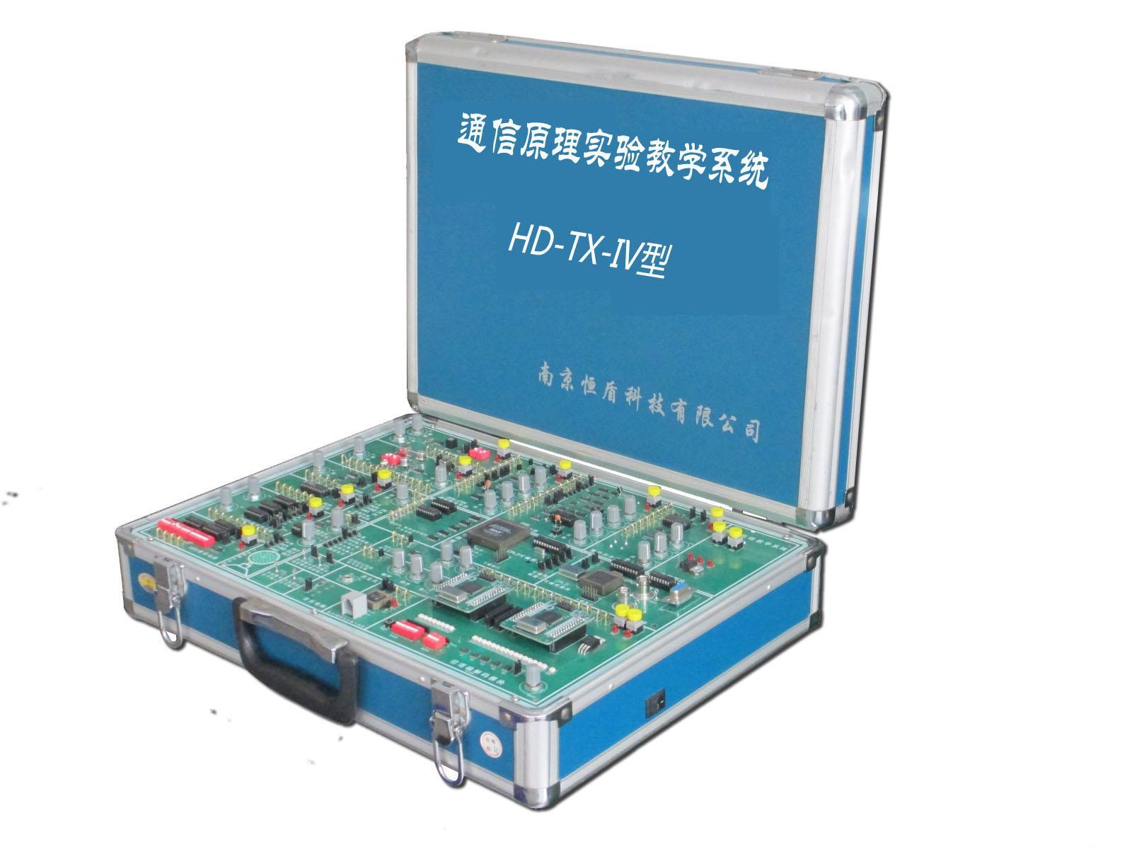 通信原理實驗箱HD-TX-IV型