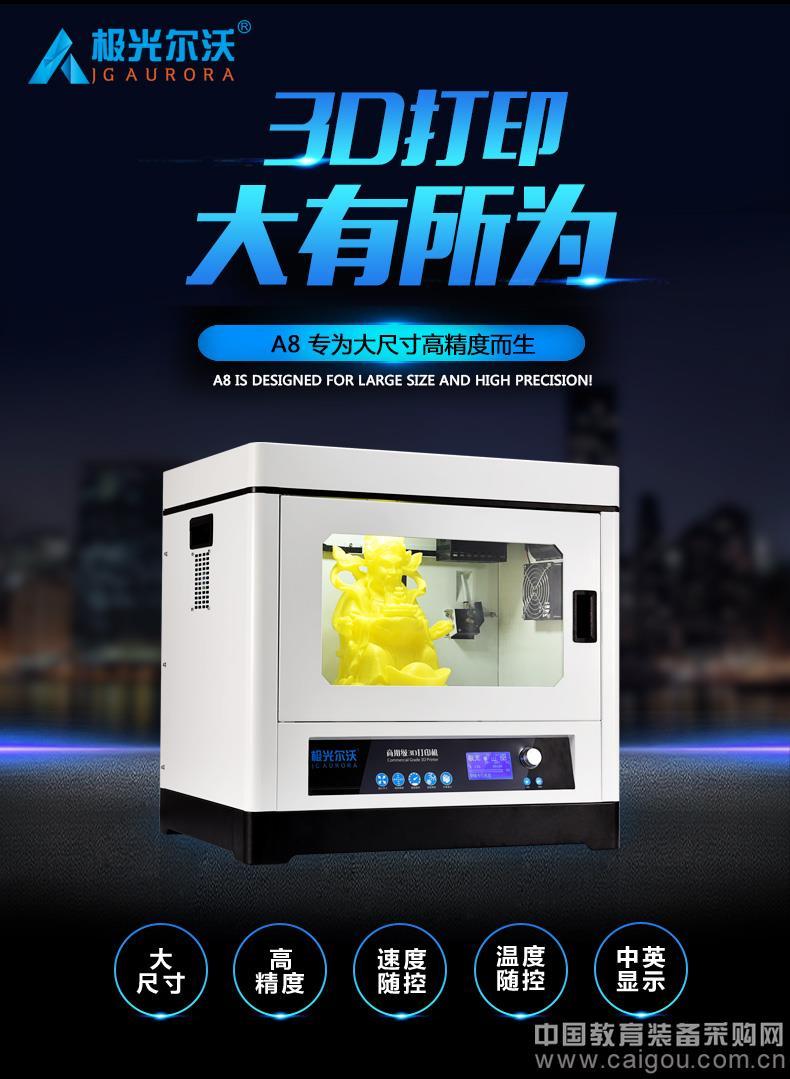 極光爾沃3D打印A8