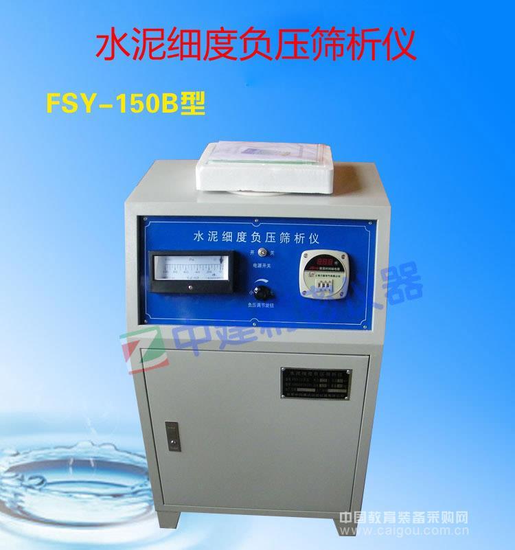 FSY-150B水泥负压筛析仪