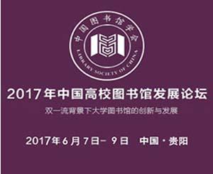2016年中国高校图书馆发展论坛