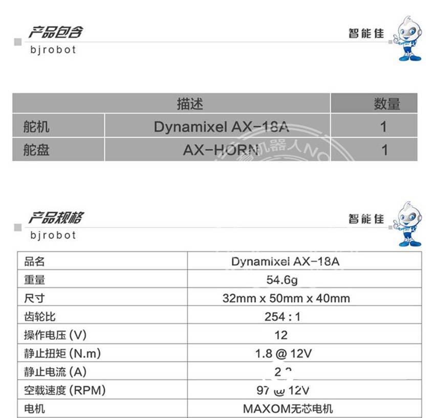 智能佳 AX-18A舵机智能佳舵机 ROBOTIS AX-18A舵机 机器人专用伺服舵机 1年质保