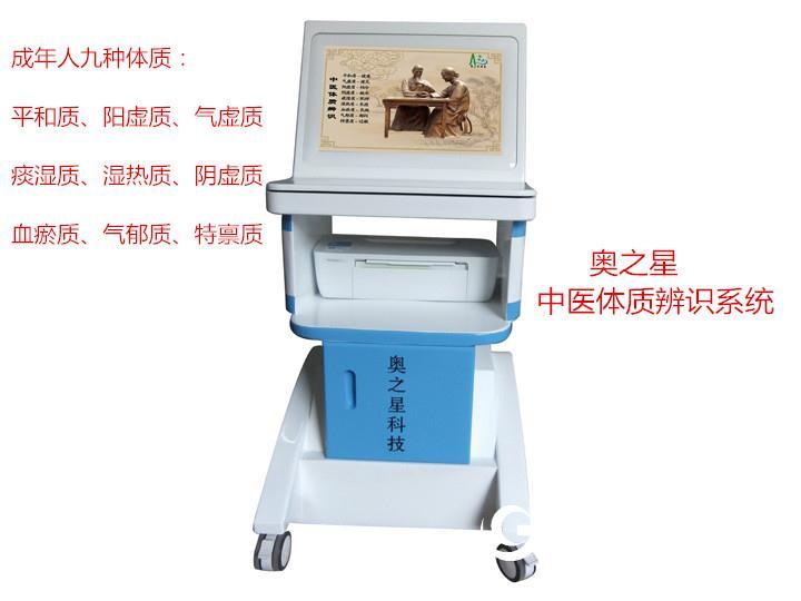奧之星中醫體質辨識系統