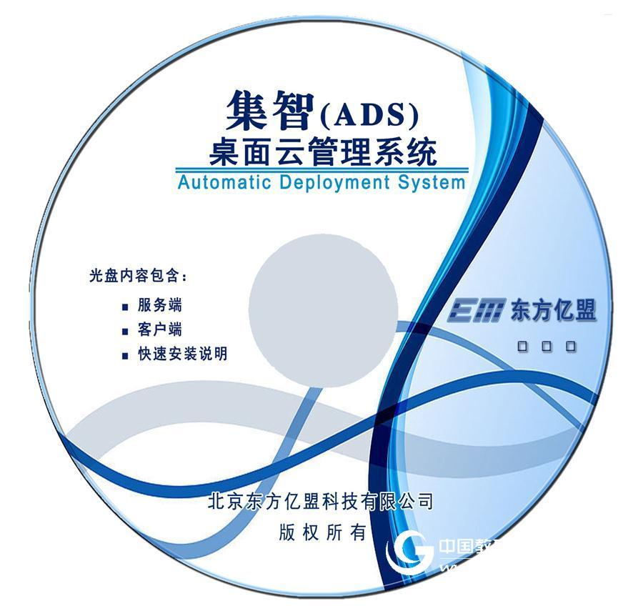 集智(ADS)桌面云管理系統