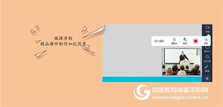 平板互动教学软件 无线同屏 同屏互动 多屏互动