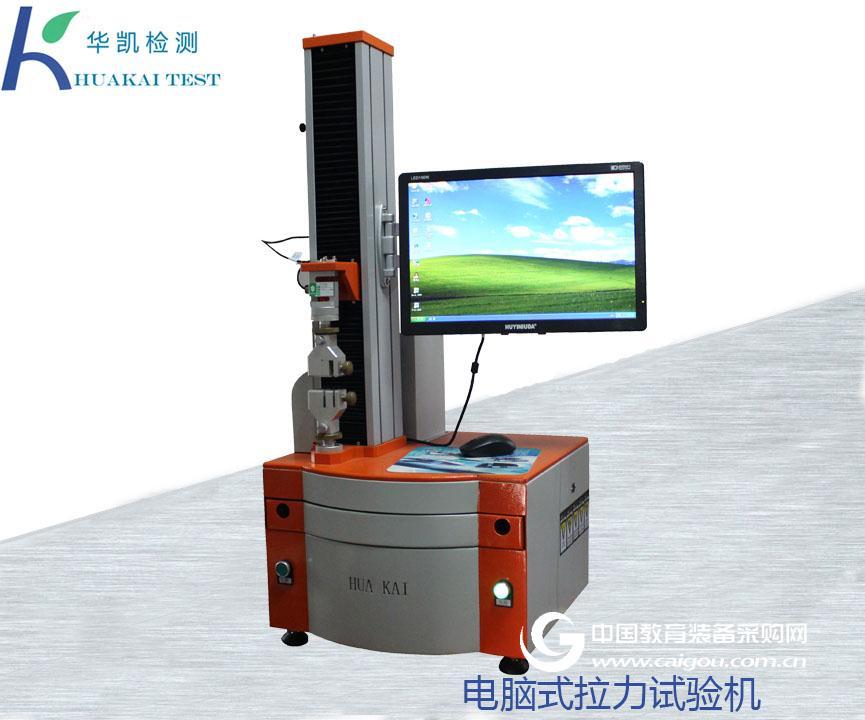电脑式拉力试验机-华凯检测