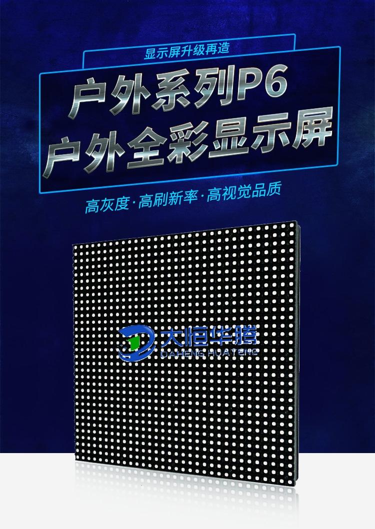 戶外P6表貼三合一全彩LED顯示屏