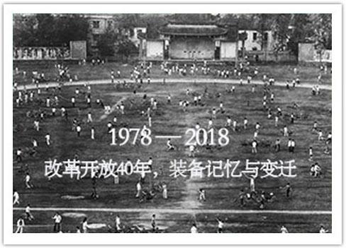 改革開放40年,裝備記憶與變遷