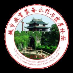中国城市教育装备合作与发展论坛