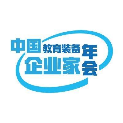 中国教育装备企业家年会