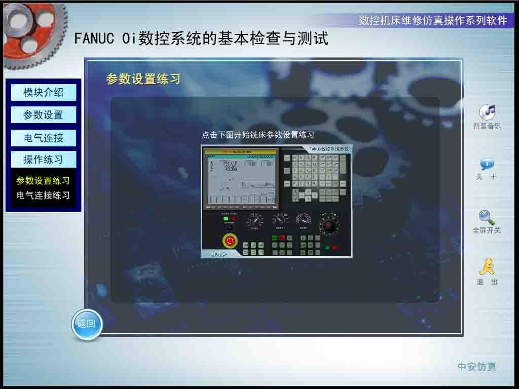 fanuc数控系统的基本检查与测试