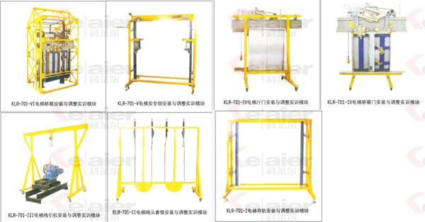 KLR-701電梯安裝與調試實訓考核模塊