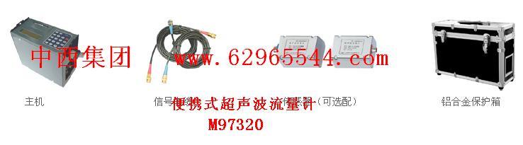 便携式超声波流量计/超声波流量计